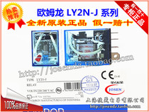 LY2N-J AC220V 220/240VAC original imported Indonesian relay LY2NJ 8 feet 10A