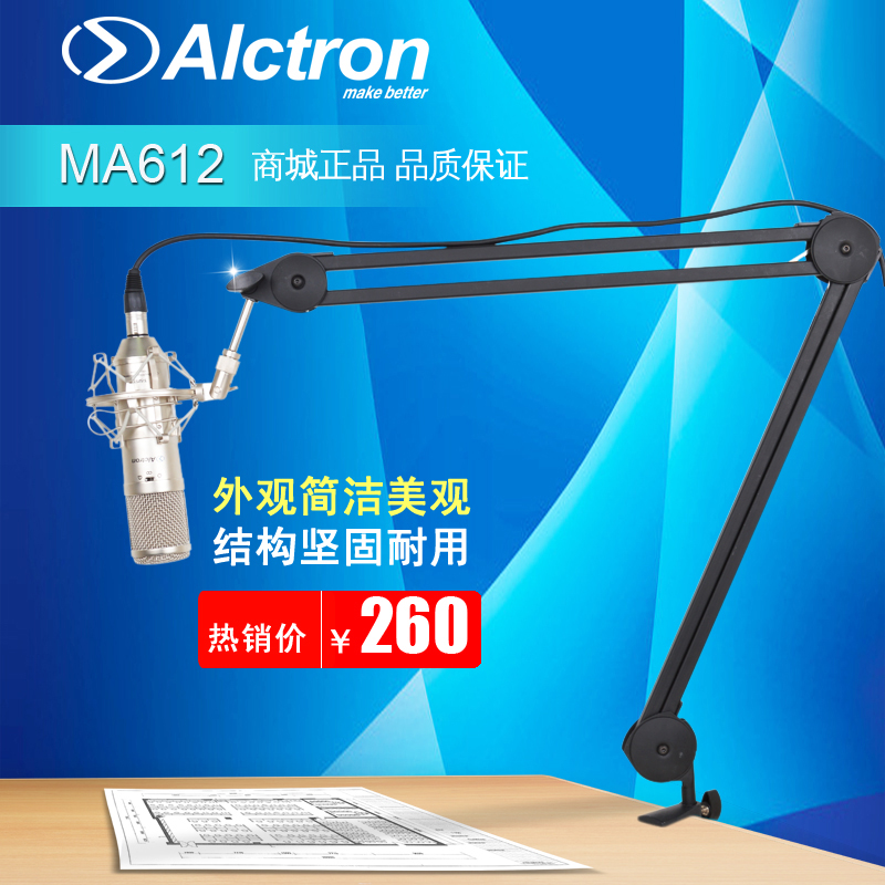 Alctron/Aikechuang MA612 Microphone Broadcasting Support Cantilever Support for Desktop Microphone Support