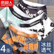 Mens ice silk underwear Mens summer thin mens fashion personality flat pants new sports four corners shorts head tide