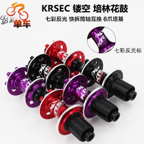 KRSEC 6 claws 72 rings CNC front two back four Peilin 32 hole mountain bike cross-country drum quick dismantling barrel axle drum