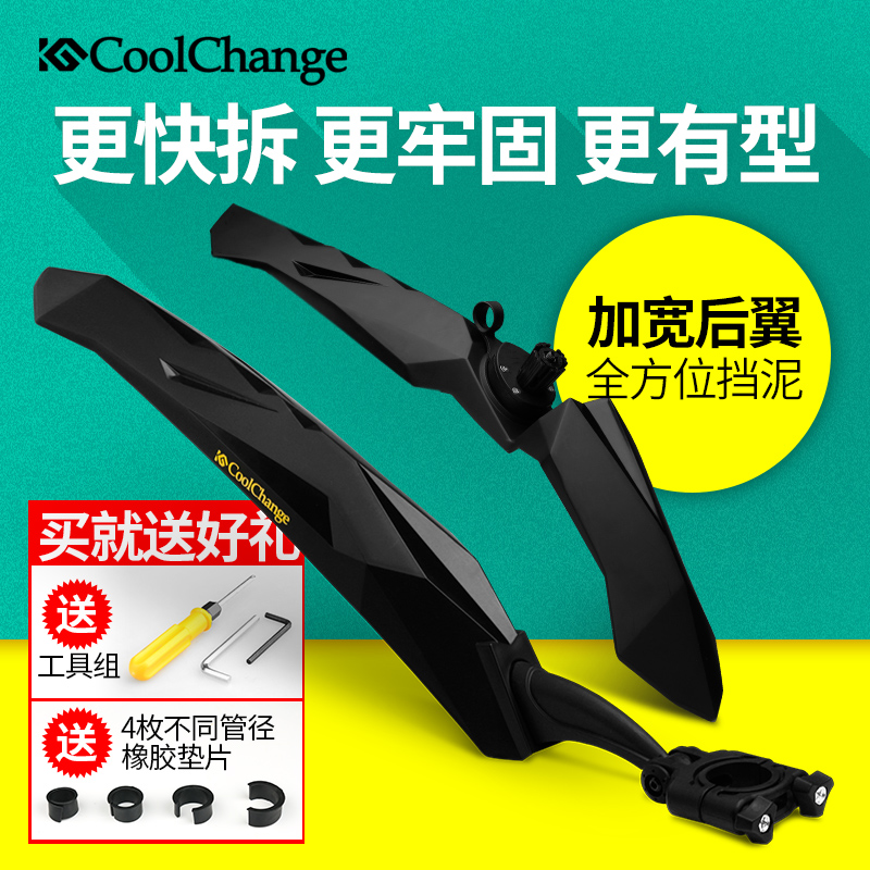 Cool change mountain bike fender road bike flashing 26 inch universal rain baffle bicycle mud accessories