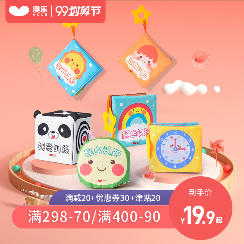 Aule Baby Bookshu Early Teach 6-12 Intelligent Baby Toys 0-1 Years Old Safe Bite Three-dimensional Tear