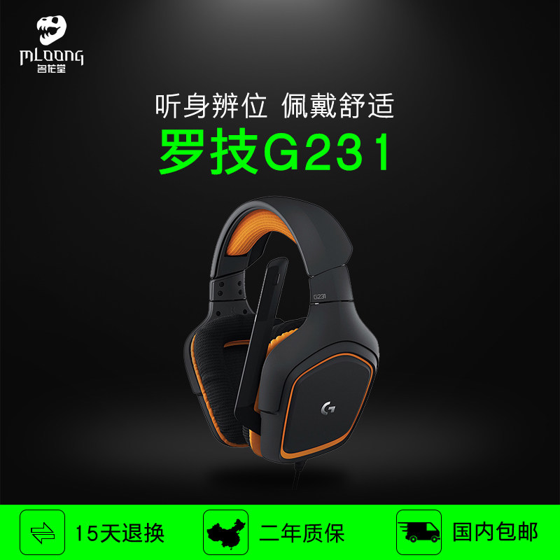Logitech headset,Logitech/Logitech G231 Headset Gaming Headsets Jedi Survival CS GO Cable