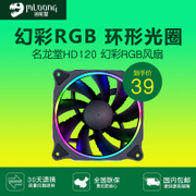 Dragon hall HD120 desktop computer mute cabinet glare LED ring RGB Symphony 12CM cooling fan