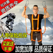 Aerial work safety with single hook outdoor construction safety rope body five European air conditioning electrical safety belt