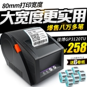 Gpilot GP3120TU thermal barcode printer label machine clothing tag supermarket price sticker