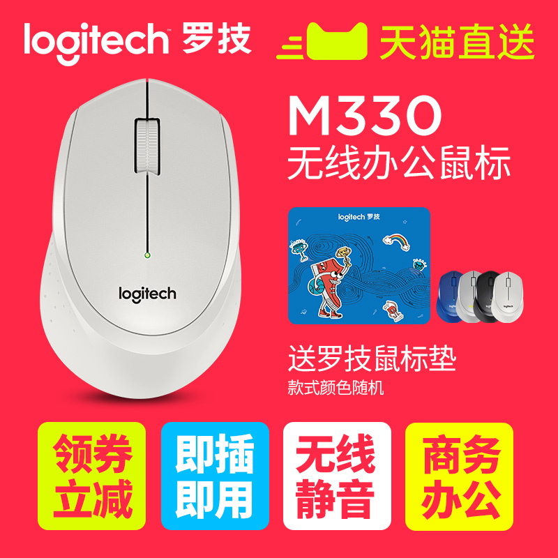 Logitech M330 Wireless Mute Mouse Home Business Office Computer Notebook M220/M275/M280 Upgrade