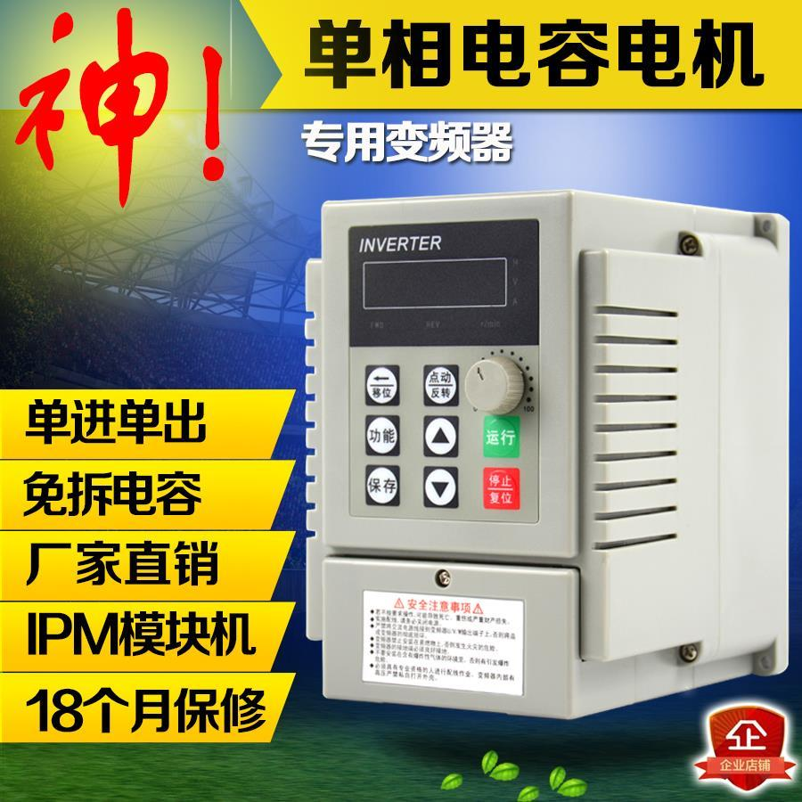 Frequency Converter Single-phase 220V Household 1.5 kW 0.75 kW Fan Motor Speed Regulating Universal Single-phase Output