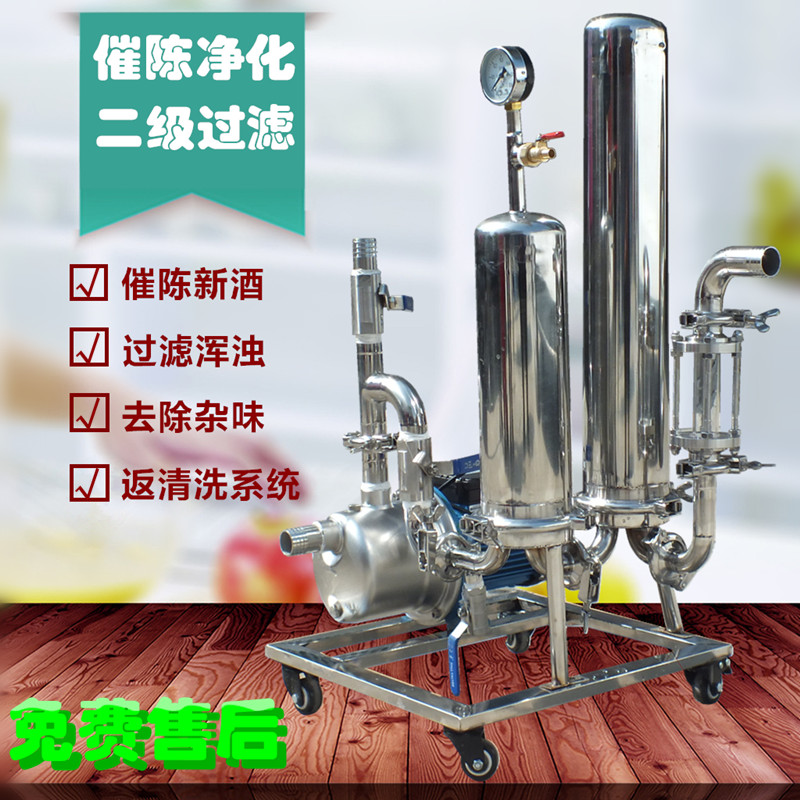 Stainless steel automatic white wine filter urging Chen machine fruit wine beer red wine filter in addition to miscellaneous brewing equipment