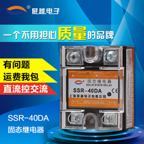 Spread 40A DC-AC DC Controlled AC SSR-40DA Contactless Single Solid State Relay