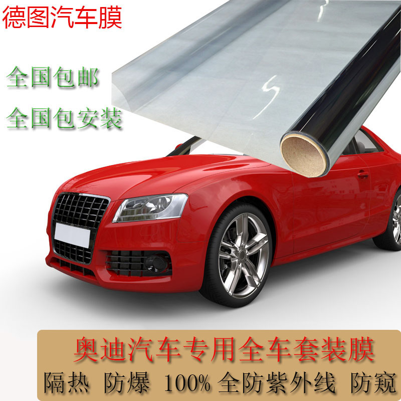 Audi special automotive film A6LA3A5Q3Q5 solar film window film car set film insulation film explosion-proof film