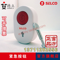 Original Saint-Will SELCO Emergency Button PSW-1 Household Commercial Emergency Alarm
