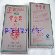 Black Tea Bag Post 2008 Chen Hua Wuzhou Tea Factory Sanhe Liubao Tea 1807 Bricks 250 grams (Chen Yun mellow slippery)