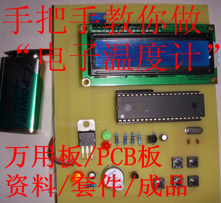 Design of DIY Learning Kit for Measuring, Controlling and Alarm System of Digital Thermometer Based on 51 Single Chip Microcomputer DS18B20