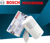 Bosch dual-detector infrared detector anti-theft alarm ds-835it ds-820 indoor passive infrared probe