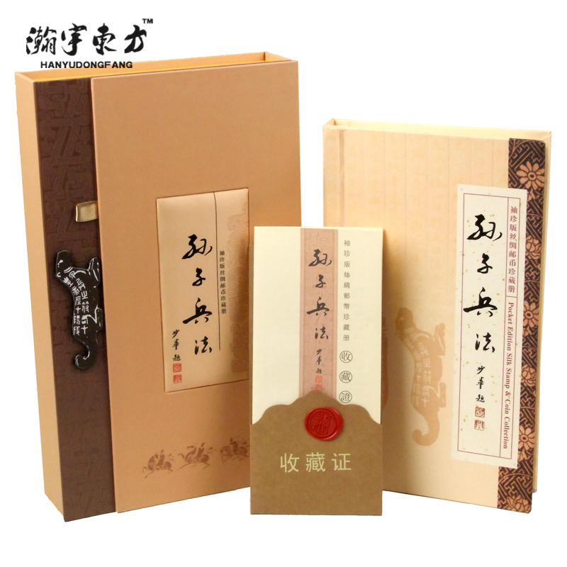 Chinese Style Traditional Cultural Gifts Sun Zi Art of War Silk Album Chinese Characteristics Foreign Affairs Foreigners Gifts