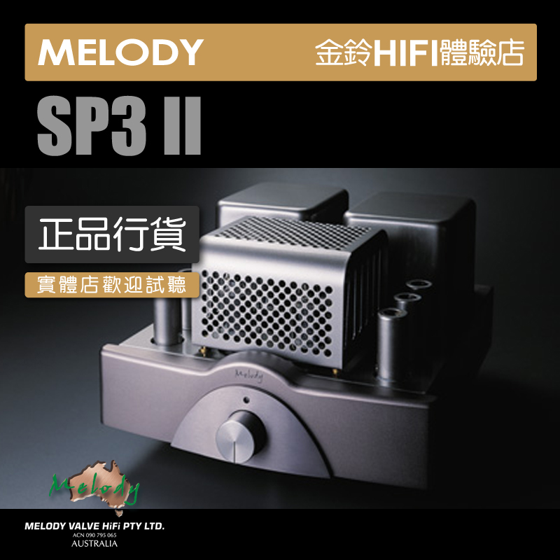 Mainland Meridian MELODY SP3 II Electronic Tube Merger Machine