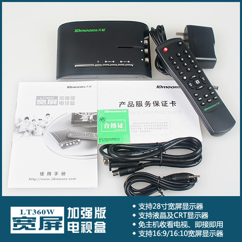 * Five diamond seller * Temporary widescreen enhanced TV box (LT360W) 28-inch LCD package shipping