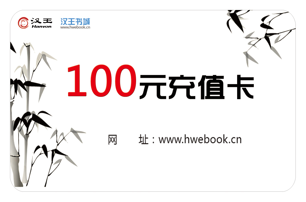 [Official Flagship Store] 100 yuan recharge card for Hanwang e-book Hanwang Book City