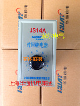 Shanghai Huatong Transistor Time Relay JS14A 380V 220V Factory Direct Selling