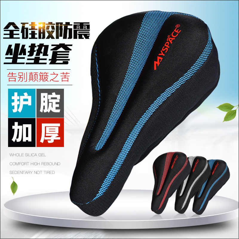 [The goods stop production and no stock]Soft Thickening Bicycle Shock Absorption Seat Cover General Cushion for Soft Mountain Bike Rain-proof Thickening of Common Children's Seat Cover