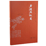 Collection version of the book Spring and Autumn Annals simplified Chinese characters phonetic version with the traditional characters