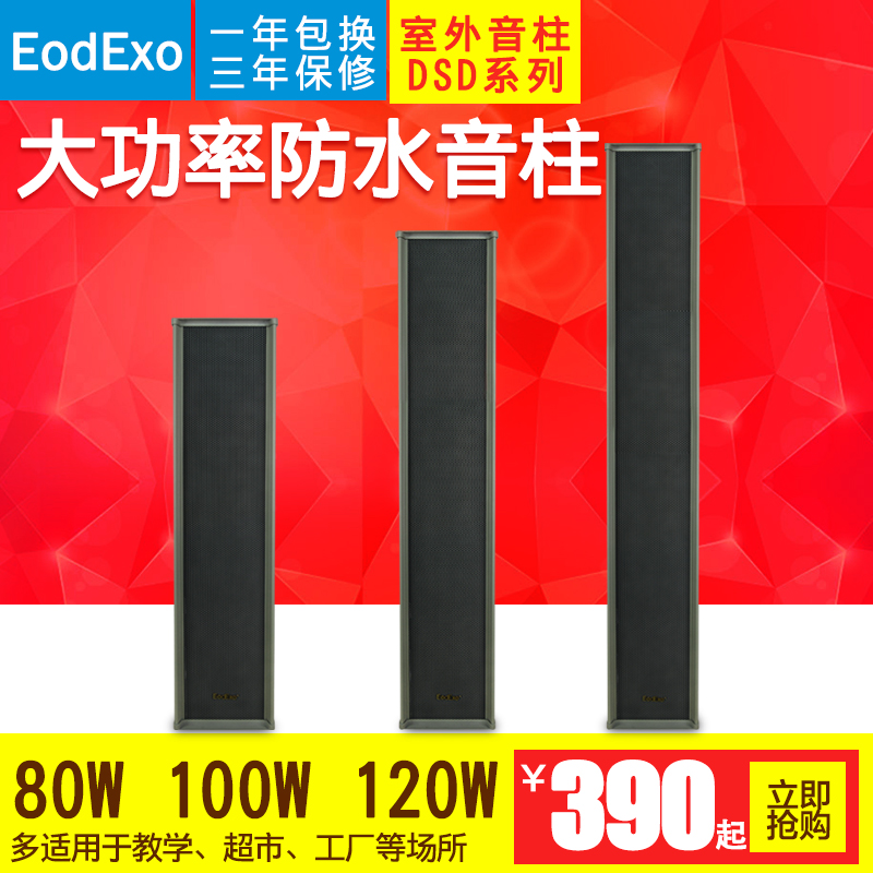 EodExo DSD Series 80/100/120W Outdoor Waterproof Sound Column with High Power Sound Box on Outdoor Wall