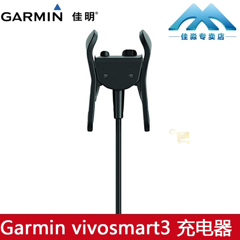 Garmin Jiaming vivosmart 3 Intelligent Sports Hand Ring Charger Charging Line Original Standard