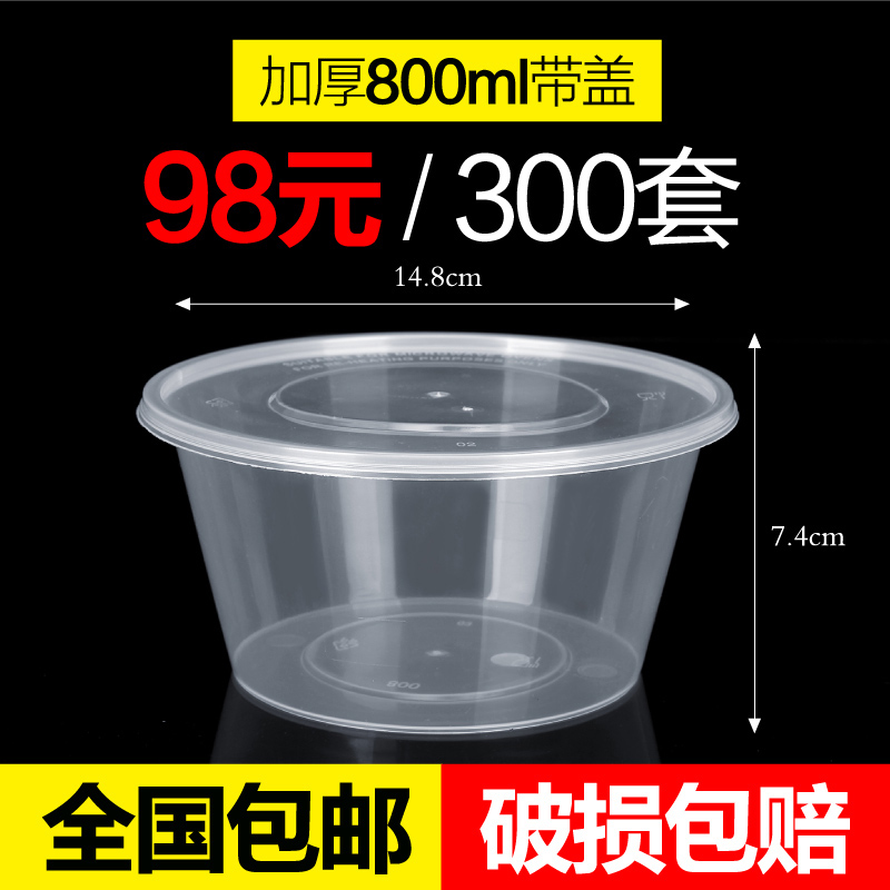 Round 800ml disposable lunch box plastic transparent takeaway package lunch box round bowl soup bowl packing bowl 300 sets