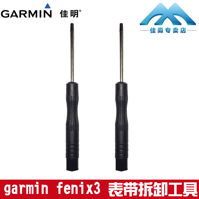 Garmin Jiaming Fenix 3 920XT 220 620 vivoactive strap disassembly tool