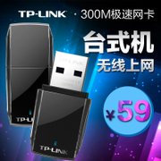 TP-LINK 300M USB wireless network card TL-WN823N desktop notebook Mini WiFi