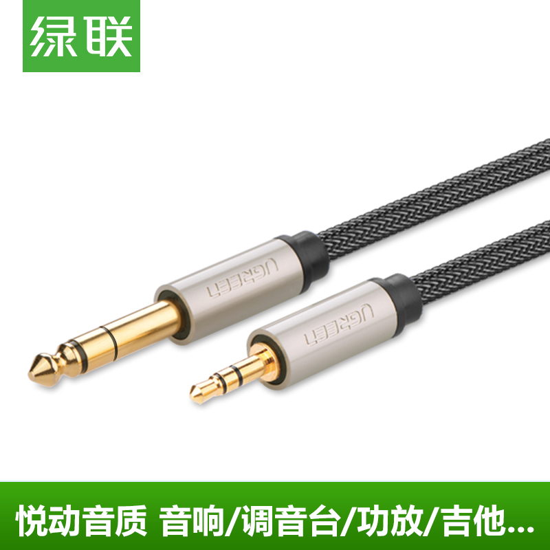 Green Union 3.5 to 6.5 Audio Wire Dasan Gong 6.35 mm adapter for connecting wire of electronic drum, electric guitar, electric piano and electronic piano of public mobile phone computer power amplifier, sound box, electronic drum, electric guitar, electronic piano and electronic piano