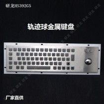 Quality Guarantee for Direct Sale of Yanlong HS392G5 Industrial Metal Stainless Steel Keyboard and Track Ball Factory