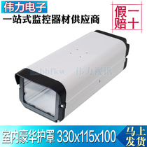 Futian TV Indoor Deluxe Side Cast Aluminum Sheath 330MM Monitoring Camera Dust Sheath PTS-8010