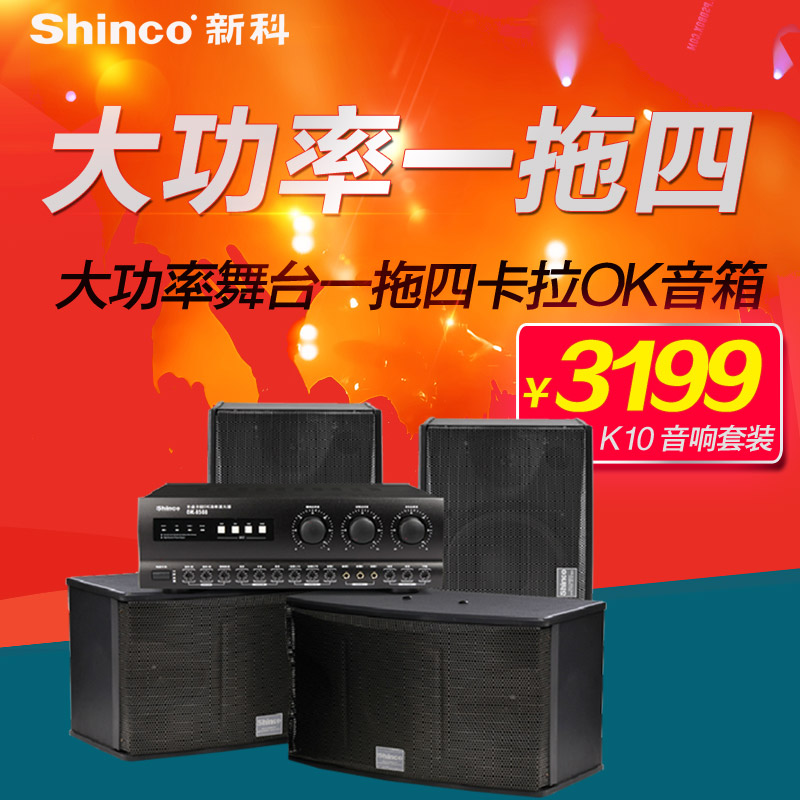 Shinco / Shinco K10ktv professional conference audio set high power stage one for four karaoke OK speakers