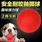 Dog toy pet pet large dog puppy molar bite ball training solid elastic ball toy