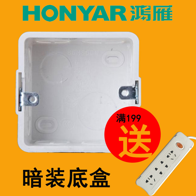Deepening PVC Embedded Box Installation Box 6 cm Depth 86HS60N with Hongyan Bottom Box Switch/Socket Bottom Box