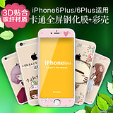 Iphone6plus tempered film full-screen coverage of iphone6 ​​steel foil Apple 6s mobile phone 3D cartoon