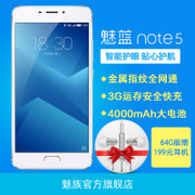 Meizu/ bare metal 999 yuan Meizu Charm Blue Note5 CNC open version 4G fast charging intelligent mobile phone