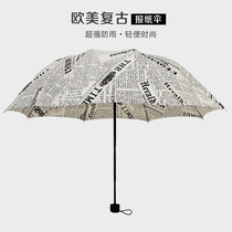 Creative Newspaper Individuality Umbrella Folding Feminine Dual-use Student Umbrella Automatic Man Large Sunshade Sunshade