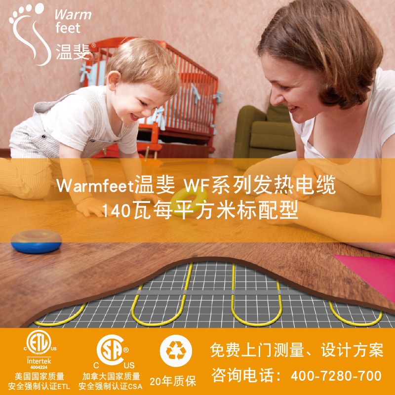 Warmfeet Wenfei WF series 140 watt standard electric floor heating double-conductor double heating cable package installation