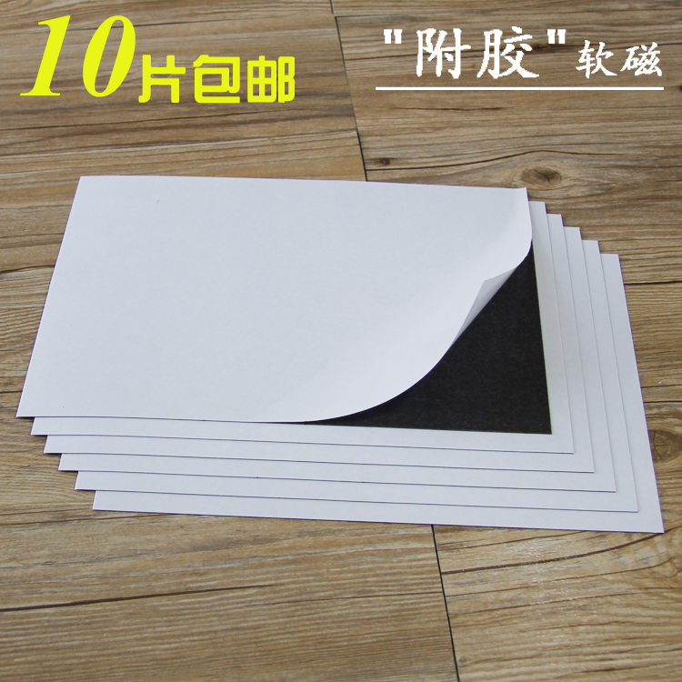 Rubber magnetic sheet adhesive soft magnetic piece A4x1mm magnet strong DIY soft magnetic board advertising teaching soft magnetic piece