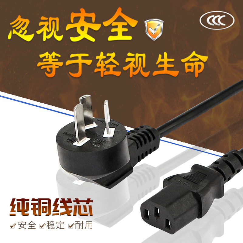 GB standard copper three-hole power cord desktop computer host power cord rice cooker power cord three-core plug line