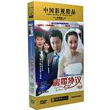 Divorce agreement TV series Popular Fiction Adapted DVD disc boxed Collectible Full HD Genuine 8 CD