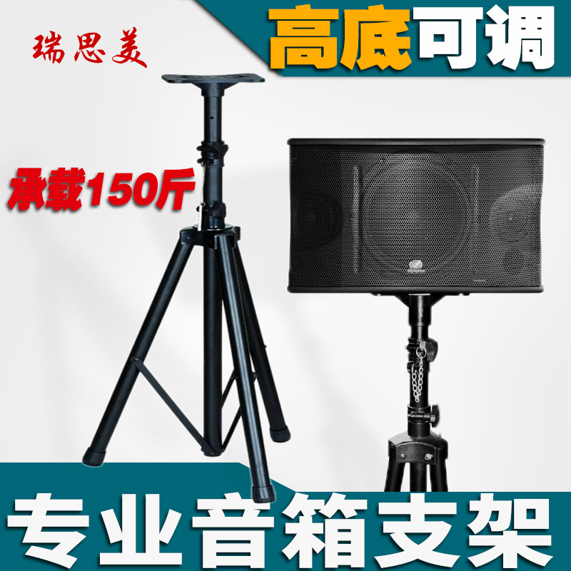 Reismey speaker scaffolding/sound bracket Professional stage sound triangle bracket pipe bracket height adjustable