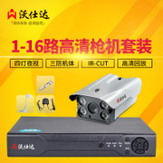 Wo Shida monitoring suit monitoring equipment 1-16 road monitoring camera monitoring package package