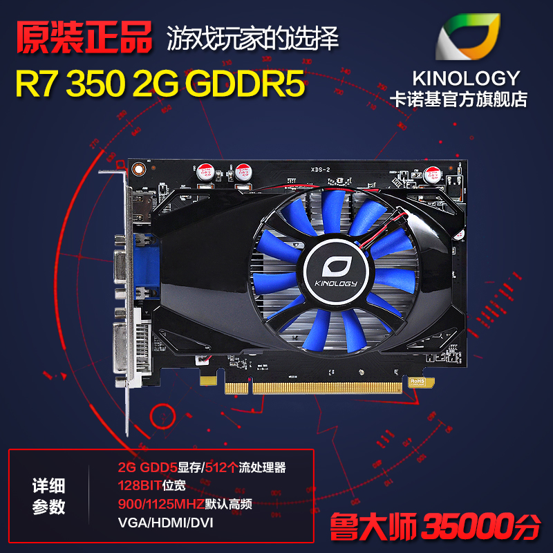 Player Choice of New Carnoki R7 350 2G DDR5 Computer Independent Game Video Card
