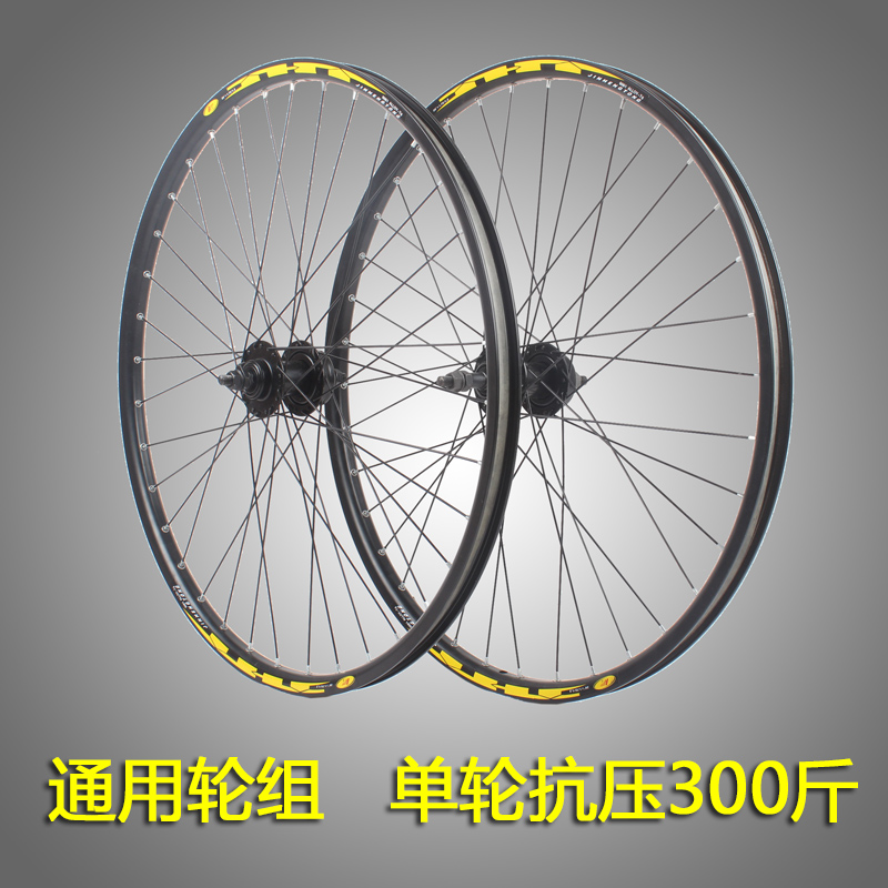 26 inch universal aluminum alloy mountain bike wheel 18 speed 21 speed 24 speed disc brake wheel set front wheel rear wheel