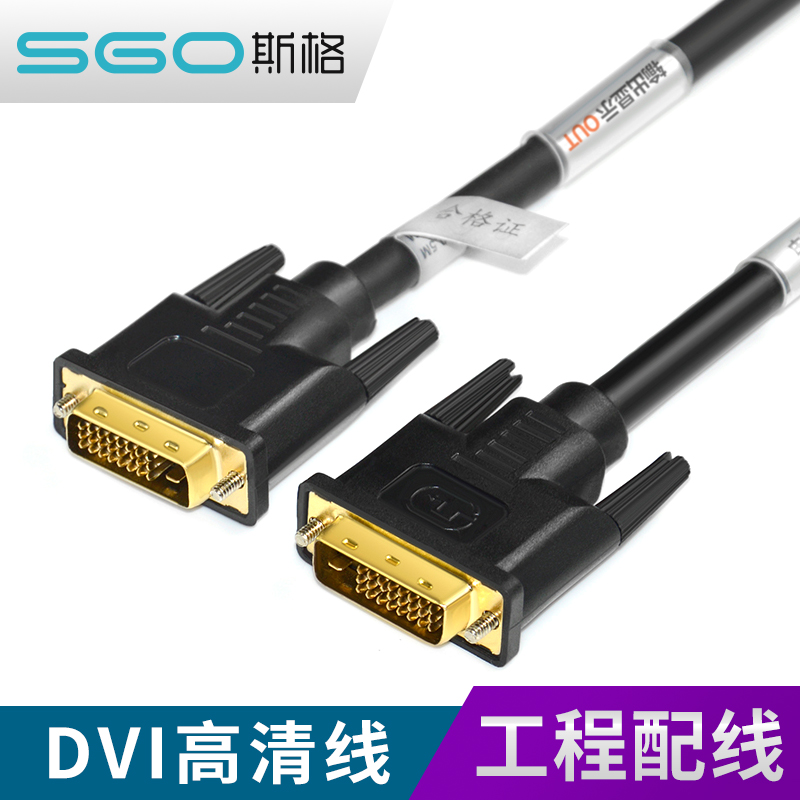 Sgo/ Siger DV801 DVI cable 24+1 monitor connector 8/20/25/30/35/40/50 meters