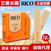 American RICO clarinet clarinet reed B flat orange box buckle nhe8673a 12 Rui